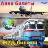 Авиа- и ж/д билеты в Кесовой Горе