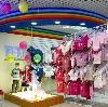 Детские магазины в Кесовой Горе
