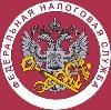 Налоговые инспекции, службы в Кесовой Горе